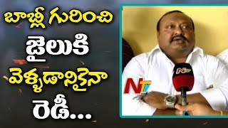 TRS Leader Gangula Prabhakar Face to Face Over Recall Petition Of Chandrababu | NTV