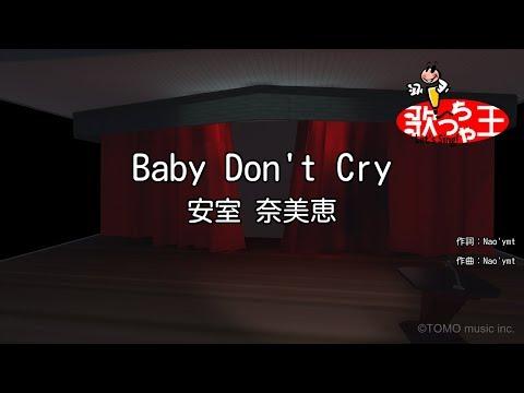 【カラオケ】Baby Don't Cry/安室 奈美恵