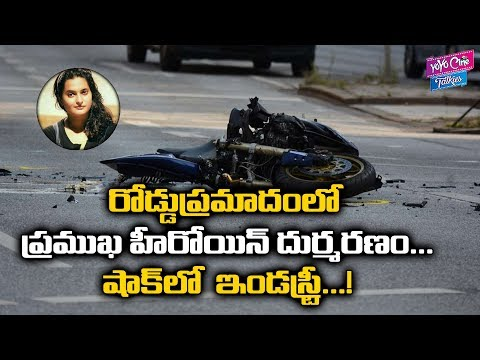 Actress Manisha Rai Passed Away In Road Incident | Tollywood Latest News | YOYO Cine Talkies