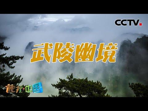 中國-地理·中國-20200907 探秘大湘西·武陵幽境