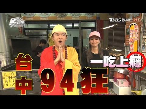 台綜-食尚玩家-20170215 【台中】超狂癮藏版美食!