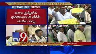 TDP MPs stage protest at Railway GM meet for Railway Zone