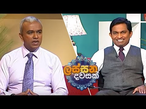 Lassana Dawasak | Sirasa TV with Buddhika Wickramadara 03rd October 2018