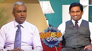Lassana Dawasak   Sirasa TV with Buddhika Wickramadara