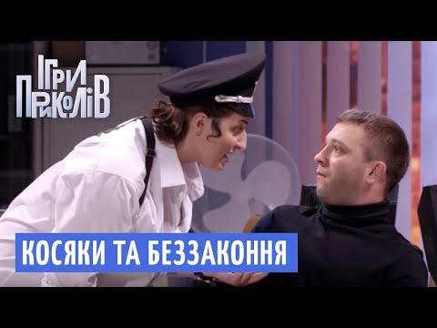 Косяки та беззаконня нової поліції - Ігри Приколів 2018   Квартал 95