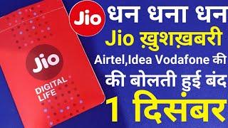 🆕 Jio Offer Effect: Jio चला Dhan Dhana Dhan बाकी सब ढेर । Jio Adds Highest Subscribers