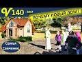 Почему мы покупаем другой дом? НОВЫЙ Алди, Будни многодетной семьи Савченко