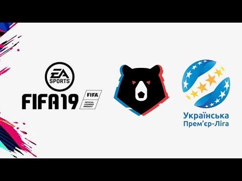 КОМАНДЫ ИЗ РПЛ И УПЛ БУДУТ В FIFA 19!