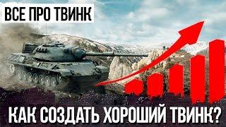 УСПЕШНЫЙ ТВИНК | КАК СОЗДАТЬ ХОРОШИЙ ТВИНК? (World Of Tanks Blitz)
