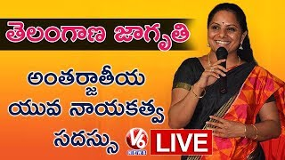 Telangana Jagruthi International Youth Leadership Conference LIVE