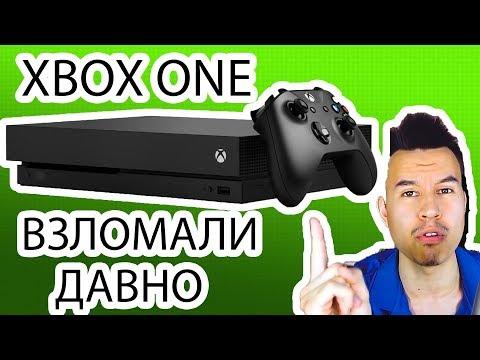 Взлом Xbox One