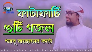 Beautiful Gojol | Abu rayhan with kalarab shilpigosthi | Bangla islamic song 2020