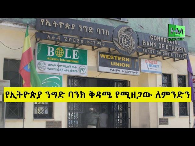 Latest Ethiopian News August 23,2019