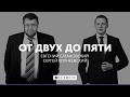 Убийство Вороненкова в Киеве * От двух до пяти с Евгением Сатановским (23.03.17)