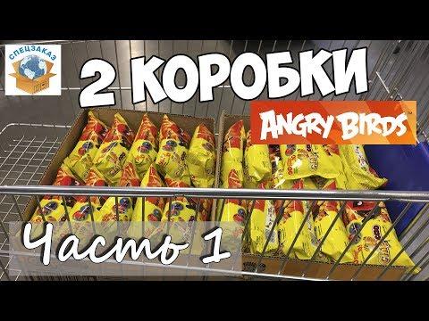 ОТКРЫЛ ДВЕ КОРОБКИ CHIPICAO ANGRY BIRDS ЧАСТЬ1