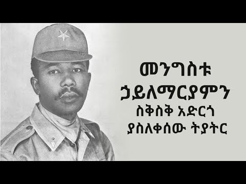 1 Fact You Probably Didn't Know About Mengistu Haile Mariam