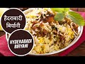 default Hyderabadi Chicken Biryani | Sanjeev Kapoor
