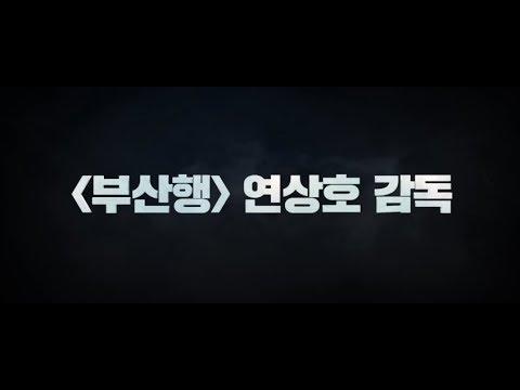 [TRAILER} 염력(Psychokinesis,2017)  By Yeon Sangho