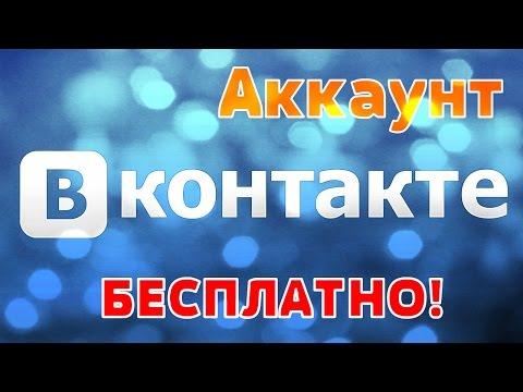 Как бесплатно создать аккаунт Вконтакте