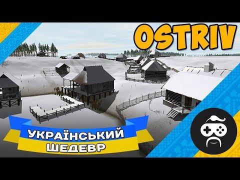 Ostriv - ЗИМА БЛИЗЬКО! Українська стратегія Острів | Огляд (2)