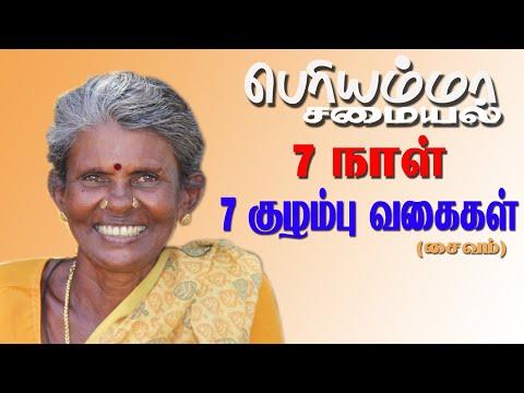 7 நாள் 7  வகை சைவ குழம்புகள் | 7 Days 7 Veg Kuzhambu Varieties Cooking in Village |Periyamma samayal