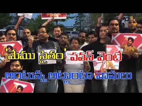 'మేము సైతం' పవన్ వెంటే అంటున్న అట్లాంటా వాసులు | Atlanta Janasena NRIs Support To Pawan Kalyan