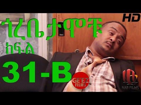 Gorebetamochu - Season 1, Episode 31b (Ethiopian Drama)
