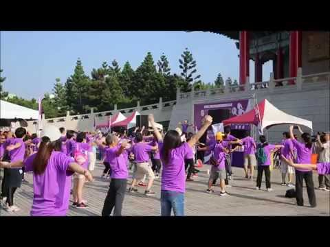 Globe-athon Taiwan紫為妳走 公益健走 抗婦癌 律動熱身PART TWO