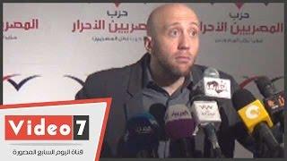 """بالفيديو..""""المصريين الأحرار"""": نجهز جماعة ضغط للرد على تشويه صورة مصر بالإعلام الغربى"""
