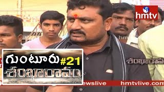 Piduguralla Villagers Face To Face Over Facing Problems   Guntur Shankaravam#20  Telugu News   hmtv