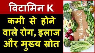 विटामिन K आपके शरीर पर क्या प्रभाव डालता है/ What does Vitamin K do to your body