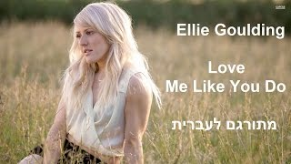 Download Lagu Ellie Goulding - Love Me Like You Do מתורגם לעברית Gratis STAFABAND