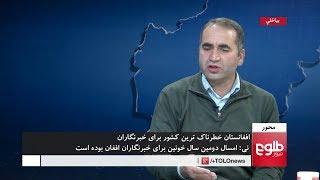 MEHWAR: 2017 Labeled As Second Deadliest Year For Journalists