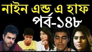 Nine and a half Part 148 - New Bangla Natok 2015 ft Mosharraf Karim