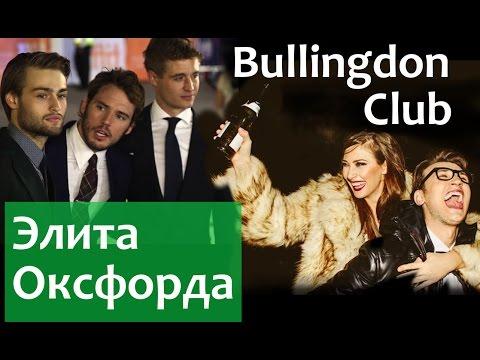 Как элита Англии в Оксфорде воспитывается . Bullingdon Club
