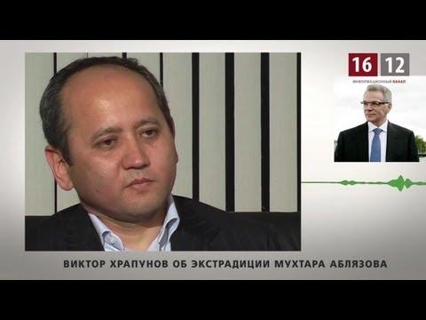 Виктор Храпунов об экстрадиции Мухтара Аблязова / 1612