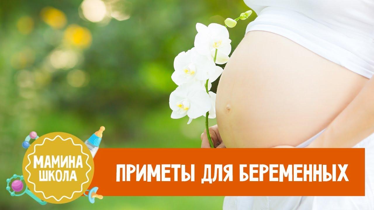 Приметы и суеверия беременным 38