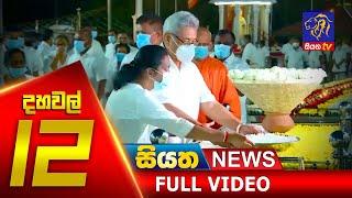 Siyatha News 12   20 06 2020