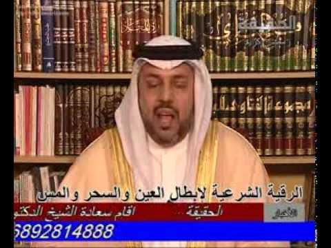 Ruqya Shariya (Islamic Exorcism)