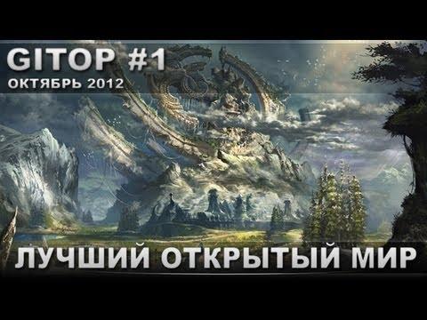 Лучшая игра с открытым миром - GITOP #1