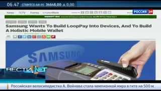"""Вести.net: Samsung вкладывает в смартфон-кошелек, Panasonic - в """"неубиваемый"""" ноутбук"""