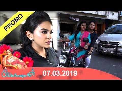 Priyamanaval Promo 08-03-2019 Sun Tv Serial Promo Online