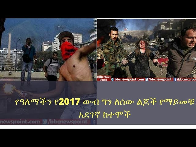 ETHIOPIA - Top 10 Most Dangerous Cites In The World 2017