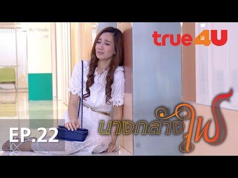 ละคร นางกลางไฟ Full Episode 22 - Official by True4uTV