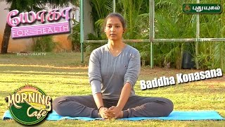 Baddha Konasana | Yoga For Health | Morning Cafe 14-03-2017 Puthuyugam Tv