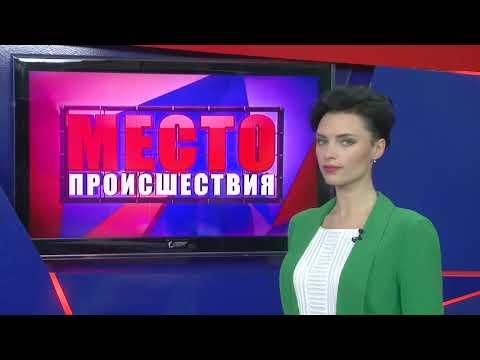 """""""Место происшествия"""" выпуск 15.05.2018"""