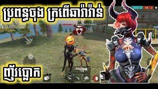 ប្រពន្ធចុងក្រពើឆារ៉ាវ៉ាន់ បាញ់សាហាវញ័រប្លោក 😂 អាតេវ Free fire funny video games