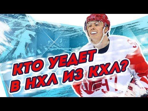 ИГРОКИ КХЛ, которые МОГУТ уехать в НХЛ