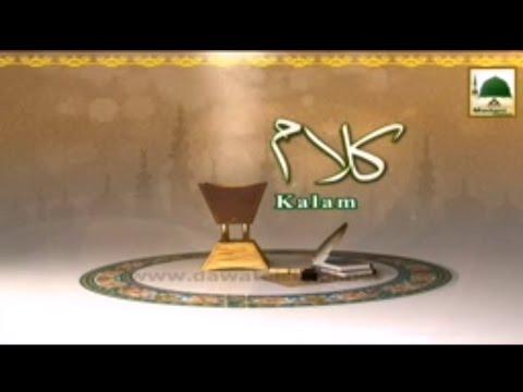 Kalam of Alwida Mahe Ramzan - Maulana Ilyas Qadri is Crying While Listening Kalam