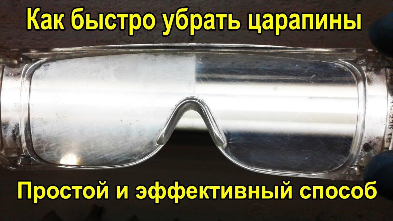 Как отшлифовать пластиковые очки своими руками 56